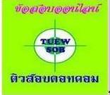 Online Test Series 307 Cabinet Prayut Three Draft Constitution Voted.