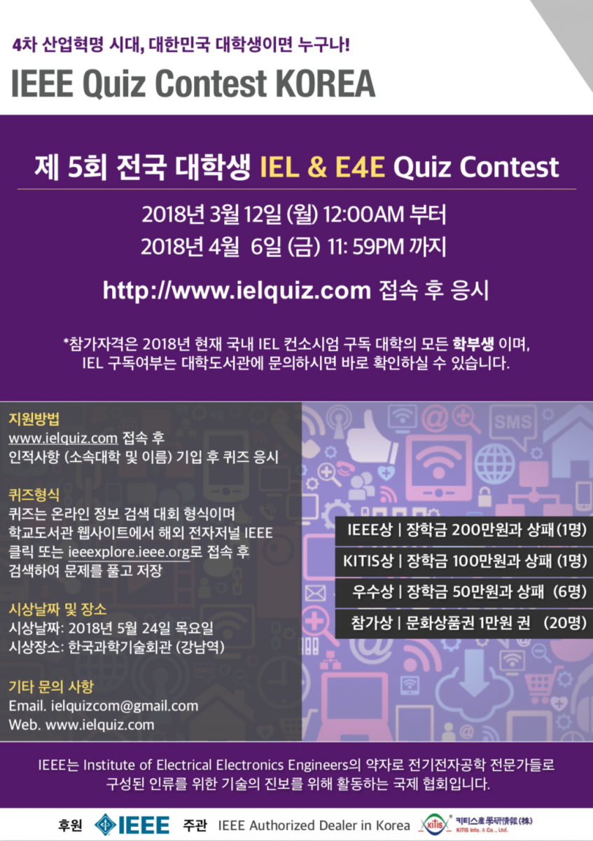 2018 Iel & E4e Quiz Contest