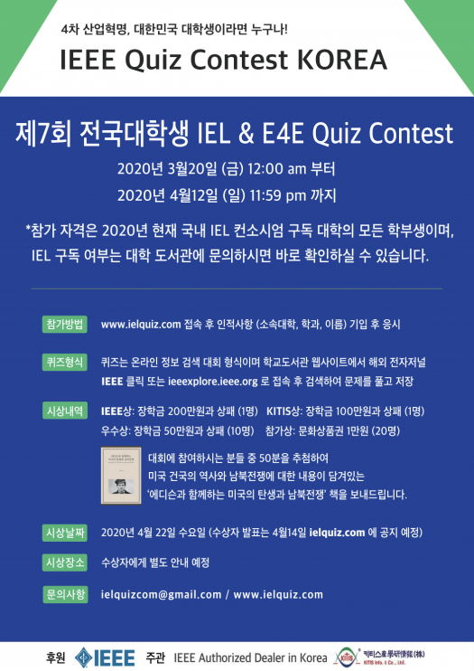 7   Iel & E4e Quiz Contest