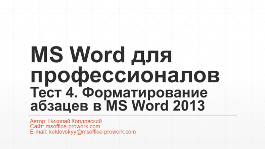 4.    MS Word 2013