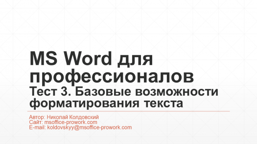 3.      MS Word 2013