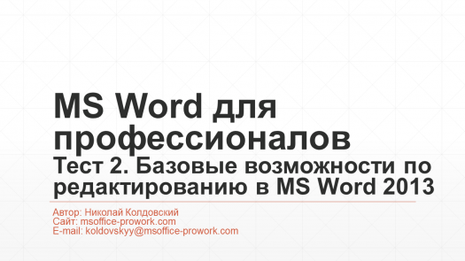 2.      MS Word 2013