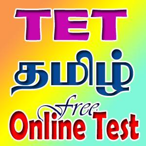 TNPSC Tet  4   Www.gurugulam.com