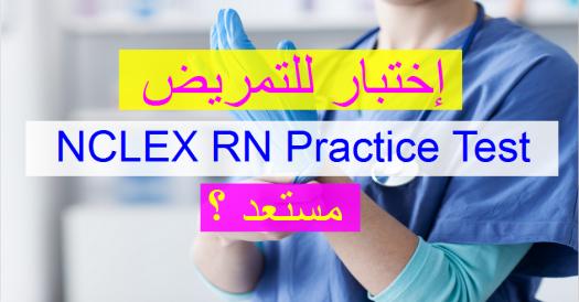 Free NCLEX Rn Practice Test 1-