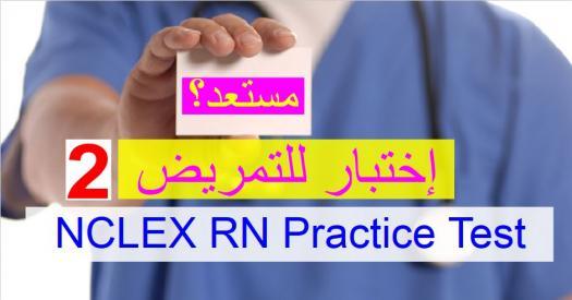 - Free NCLEX RN Practice Test 2