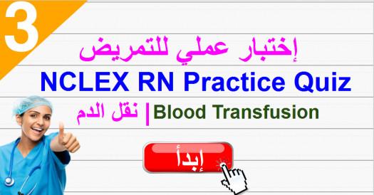 Free NCLEX RN Practice Quiz | Blood Transfusion -    |