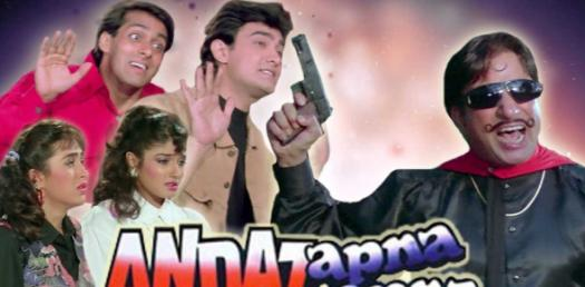 Fullyfilmi Quiz: Andaz Apna Apna