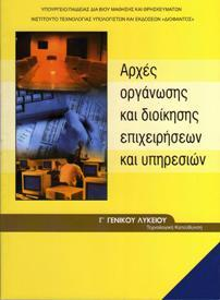 Aode Kefalaio 3 - Test 3 (Www.Economics.Edu.Gr)