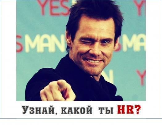 ,   HR!