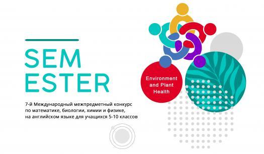 SEMester (Science, English, Maths) 7-8 Form 2020