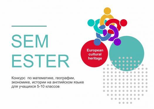 Semester (Science, English, Maths) 5-6 2018