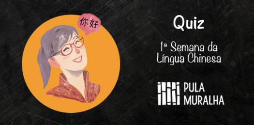 1� Semana Da L�ngua Chinesa | Pula Muralha