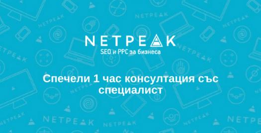Netpeak - 1