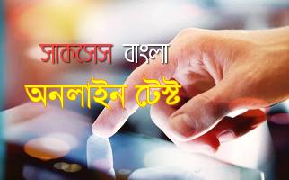 Success Bangla Online Test-2
