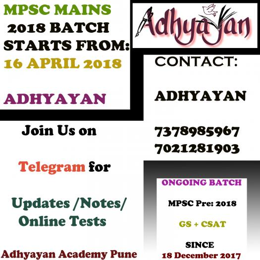 Adhyayan Academy Pune: Science Test- 6th Std New Textbook
