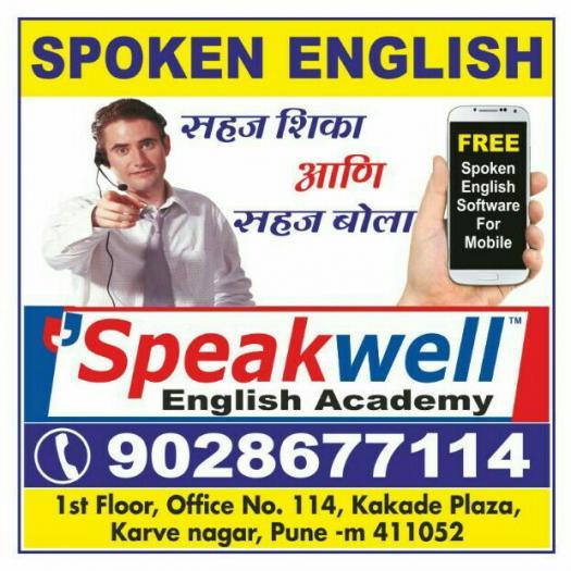 Speakwell English Academy, Karvenagar .... Presents Test On Articles.