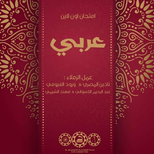 Arabic 101-final
