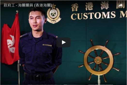 Customs Officer Exam Prep