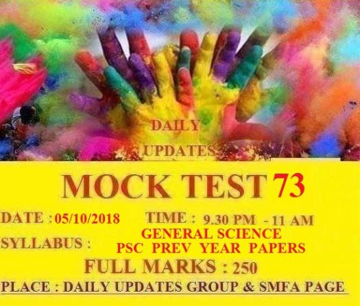 Daily Updates Mock Test 73