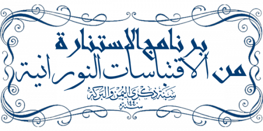 Barnamaj Ul Istinaarat Minal Iqtebasaat Nooraniyah 1440