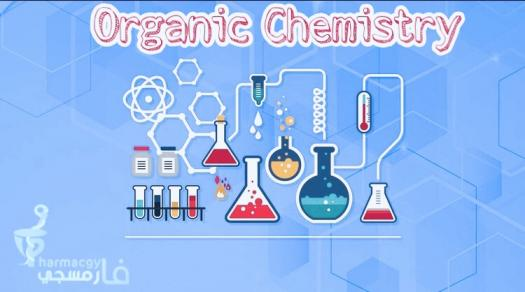 Organic Chemistry Quizzes Online, Trivia, Questions & Answers