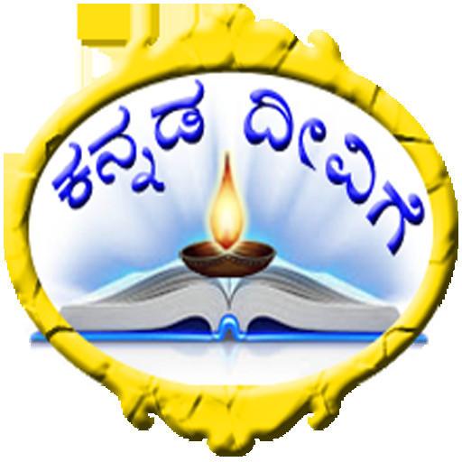 Kannada Varnamale By Kannada Deevige