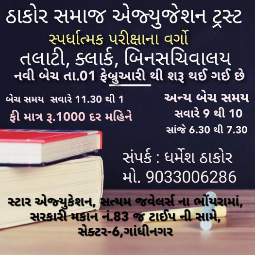Star Education  Date: 16/02/2019