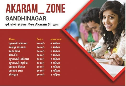 Akaram_Zone : Er. Akaram Sherasiya ( Mo : 9033169086 )