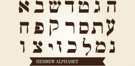 What Do You Know About Hebrew Alphabet? Trivia Quiz