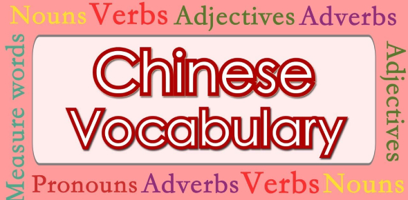 Test Your Chinese Vocabulary In 10 Minutes Hsk 1-1