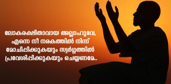 Welcome For Malayalam Islamic Quiz