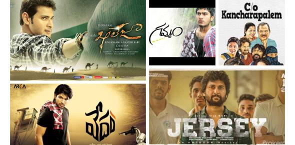 Telugu Movies Interesting MCQ Quiz!