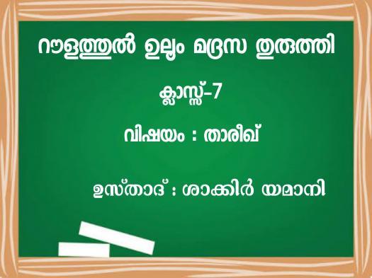 Tharekh, Thuruthi Roulathul Uloom Madrasa Exam