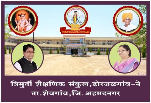 Covid-19 Awareness Programme Organised  By Trimurti Pawan Pratishthan Telkudagon Tal- Newasa Dist. Ahmednagar