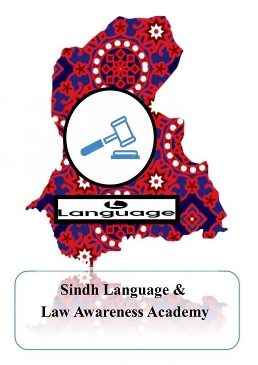 Mock Test-2 Sindh Language And Law Awareness Academy