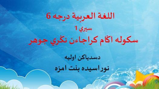 Bahasa Arab Darjah 6