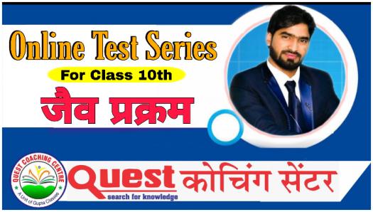 (Life Processes) Class 10th Online Test Series #quest Coaching Centre, Gopalganj
