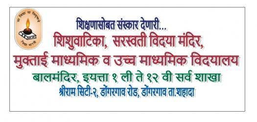 Std 7th Hindi Marks 20