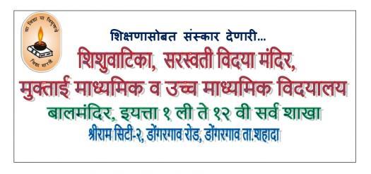 Std 5 Th Hindi